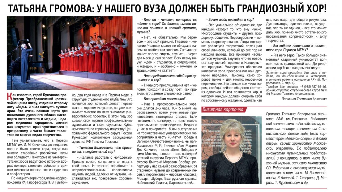 Сеченовские-вести-#46-Май-2015(1)-8